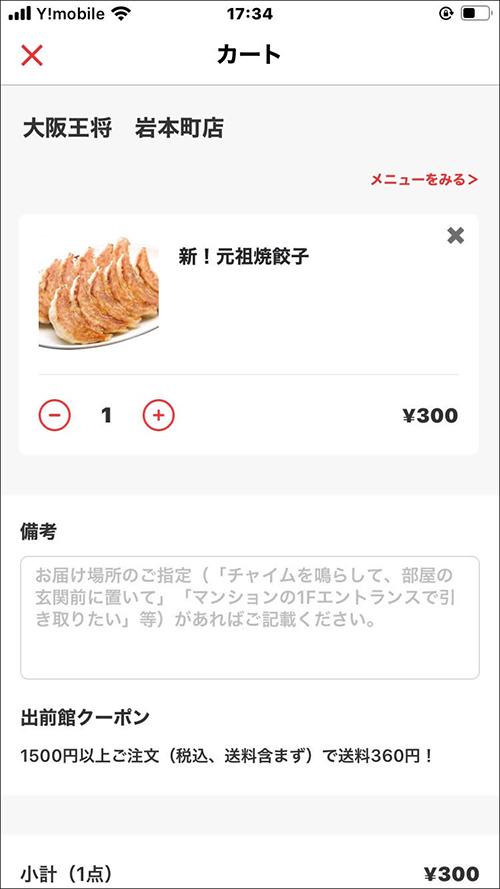 画像: ①注文したいメニューを選びカートに追加