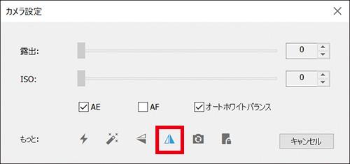 画像: 「Zoom」では映像が左右反転するので、パソコンの「iVCam」のカメラ設定を開き、「水平ミラーリング」をオンにして反転を修正しよう。