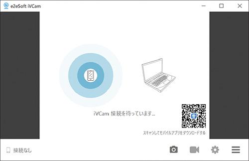 画像: パソコンとスマホに「iVCam」をインストール。パソコン側でアプリを起動し、待機状態にしておく。