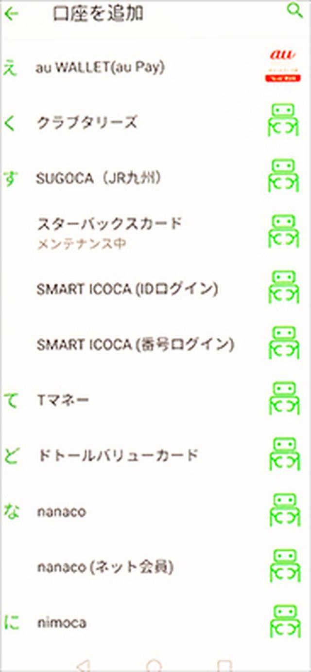 画像: 電子マネーの追加画面。au Pay、Tマネー、Suica、nanaco、WAON、楽天Edyなどに対応している。
