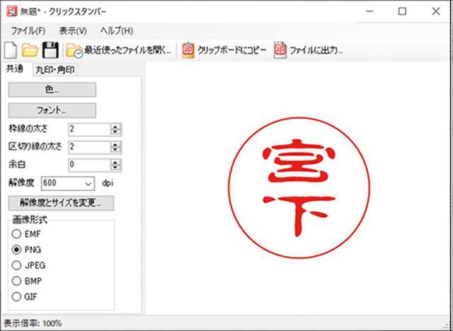 画像1: ●デジタル印鑑を作成してファイルに挿入