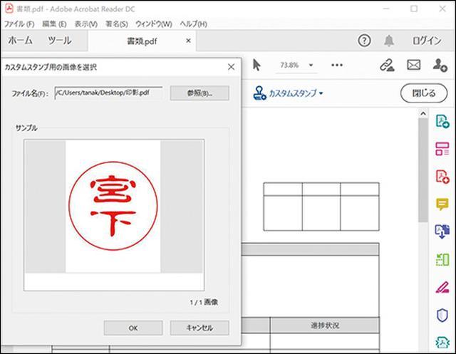 画像2: ●デジタル印鑑を作成してファイルに挿入