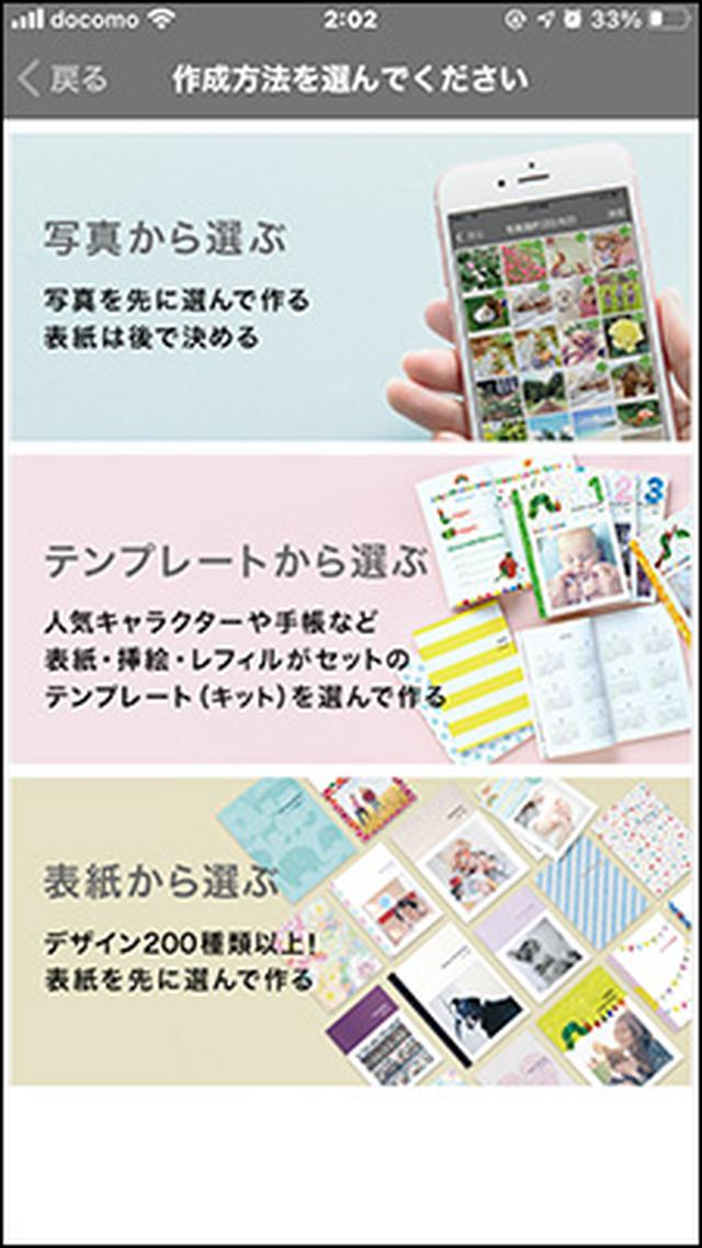画像: 文庫本サイズ・64ページで500円~。ワンコインで厚いフォトブックができる。