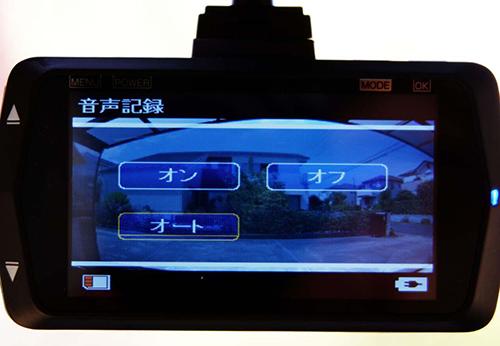 画像: 音声は常時記録モード(オン)と、衝撃時に一定時間遡って記録するモード(オート)から選べる