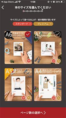 画像: しまうまブックは、文庫本サイズ・24ページで198円からとお手軽価格が魅力。