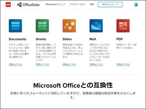 画像1: ●無料のオフィス互換アプリを利用