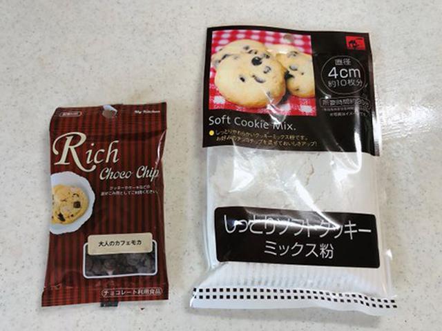 画像: しっとりソフトクッキー ミックス粉(右)とチョコチップ(左)。
