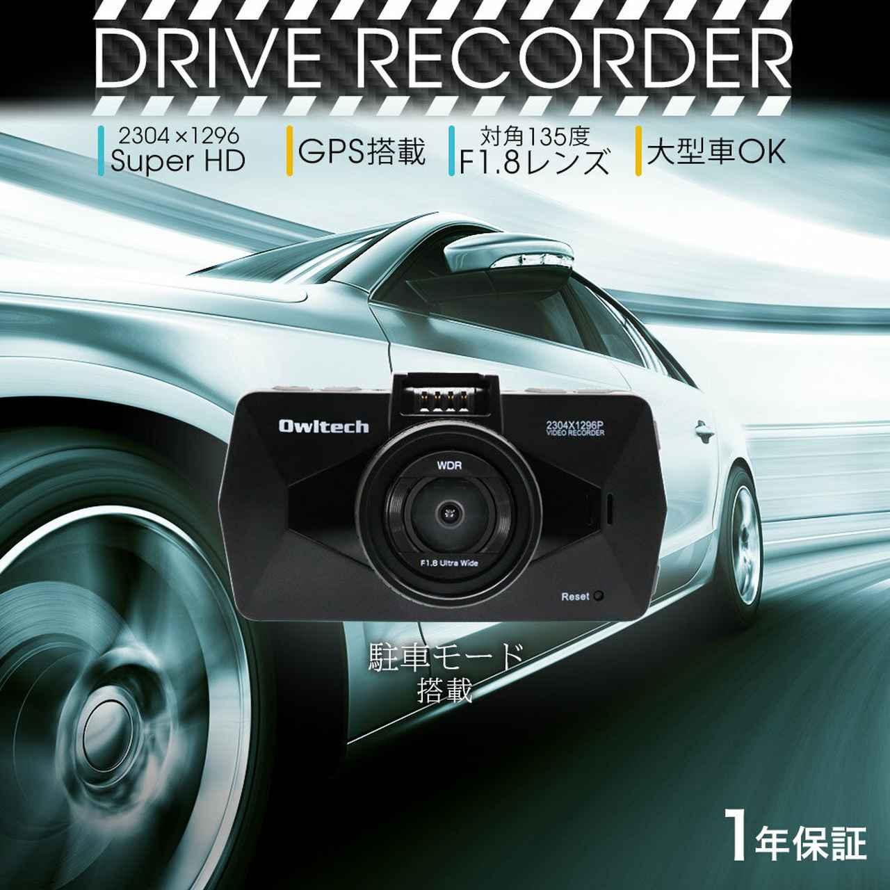 画像: 【激安ドラレコ】オウルテック「OWL-DR701G」は基本性能が高い逸品!1カメラ型での煽り運転対策も伝授