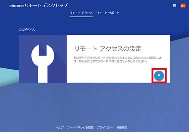 画像1: ●「Chromeリモート  デスクトップ」で遠隔操作