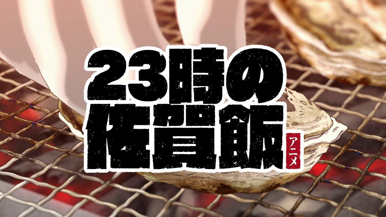 画像: 23時の佐賀飯アニメ 第一夜「躍動。竹崎カキ」 youtu.be