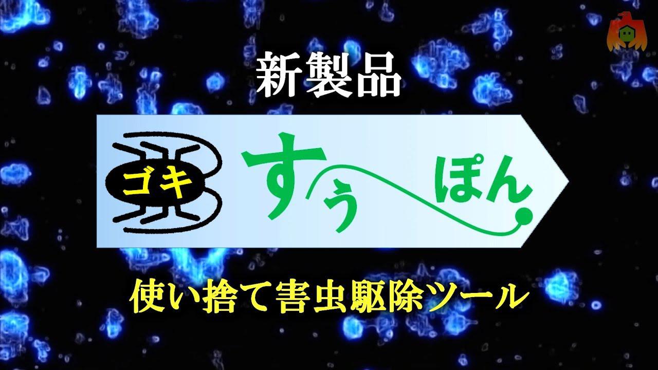 画像: 使い捨て害虫駆除ツール「ゴキすぅ~ぽん」のご紹介 youtu.be