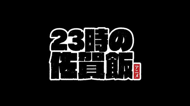 画像: 23時の佐賀飯アニメ ティザームービー youtu.be