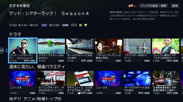 画像: タイムシフトマシンや録画番組を快適に検索できる「おすすめ番組」 www.toshiba.co.jp