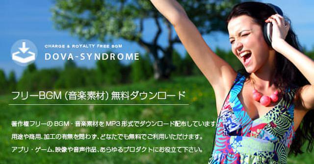 画像: フリーBGM(音楽素材)無料ダウンロード|DOVA-SYNDROME