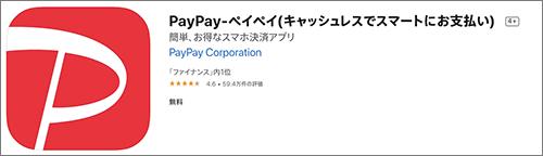 画像: ①PayPay