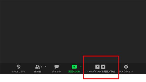 画像: zoomのミーティング画面にあるレコーディング機能