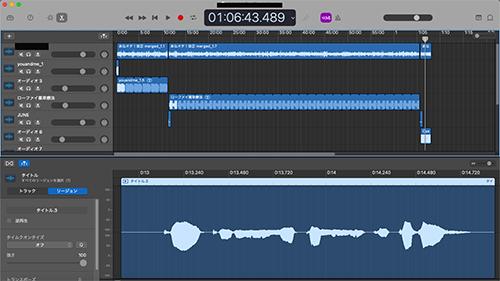 画像: 音声ファイルをガレージバンド上にドラッグして簡単に操作できる。
