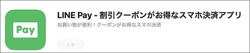 画像: ②LINE Pay