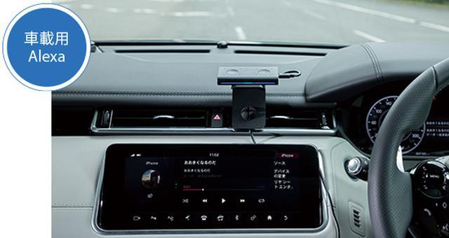 画像2: 電子ミラーや音声アシスタントなど、最新注目製品を厳選!