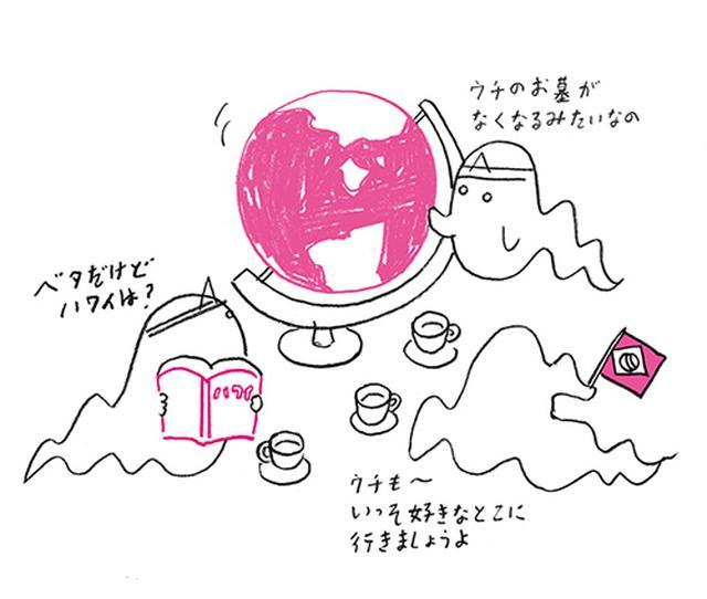 画像: イラスト/須山奈津希