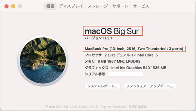 画像: この場合は、OSが「macOS Big Sur」、モデルが2016年発売の「MacBook Pro」となる。