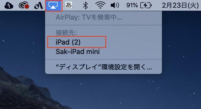 画像: この場合も同様に、接続先として表示されているiPad名をクリックする。