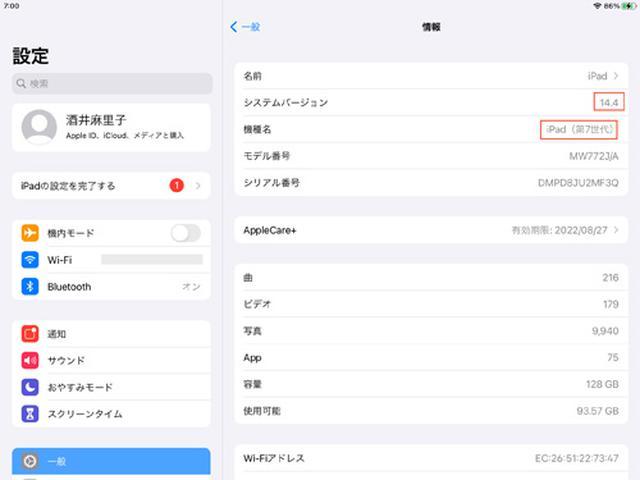 画像: iPadのモデル名とOSは「設定」から確認。