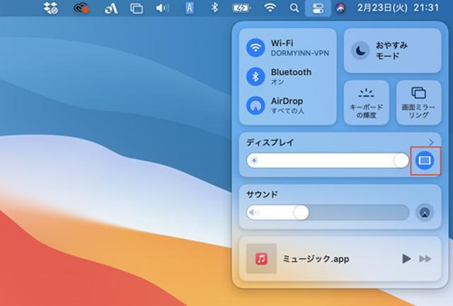 画像: 接続中はアイコンが青色で表示されている。