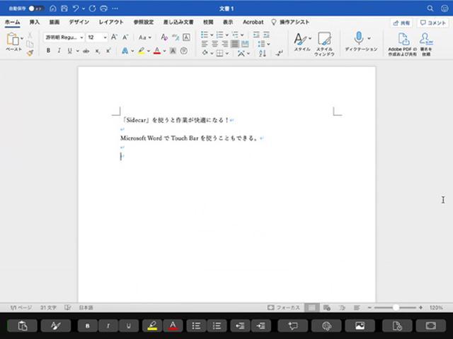 画像: Wordでよく使うアイコンが画面下部のTouch Barに並ぶ。
