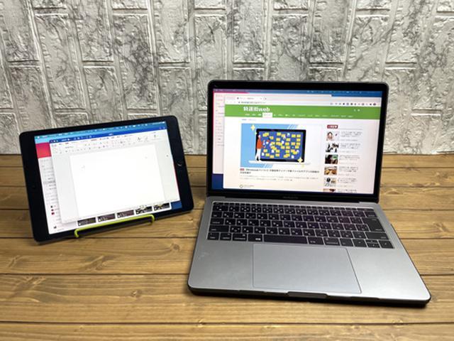 画像: 2画面で快適に作業できる。