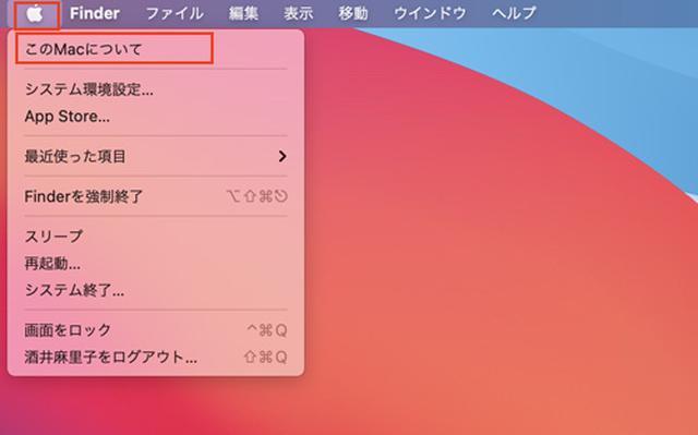 画像: モデル名やOSは「このMacについて」から確認できる。