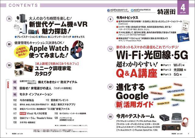画像1: 【本日発売! 特選街4月号】Wi-Fi、5G、Google、AppleWatch、プレステ5、ニンテンドースイッチなどなど大紹介!