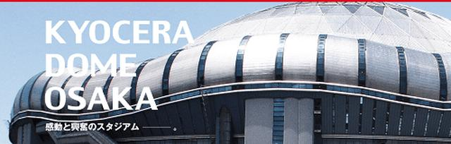 画像: オリックスバファローズの本拠地京セラドーム大阪 www.kyoceradome-osaka.jp