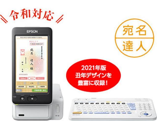 画像5: www.epson.jp