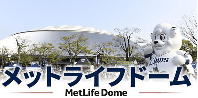 画像: 埼玉西武ライオンズ本拠地メットライフドーム www.seibulions.jp
