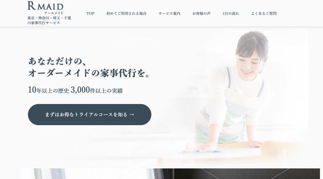 画像: 神奈川・東京の家事代行・掃除代行サービス-アールメイド-