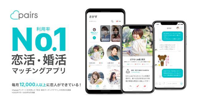 画像: 【公式】Pairs(ペアーズ) - 恋活・婚活マッチングアプリ