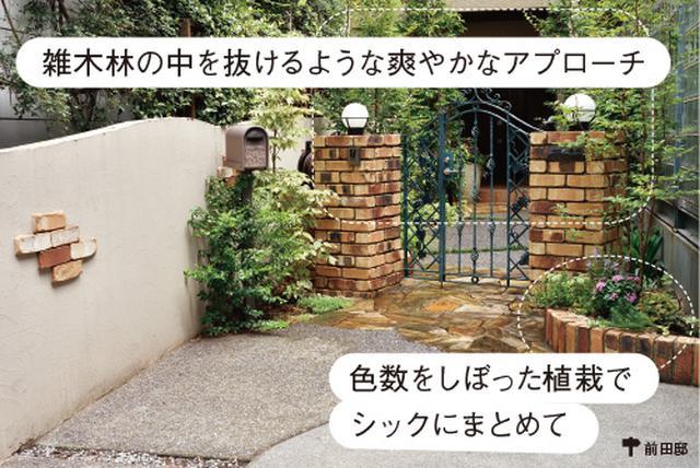 """画像3: 門扉まわり&アプローチの実例 """"家の顔""""を草花でセンスよくきれいに飾る"""