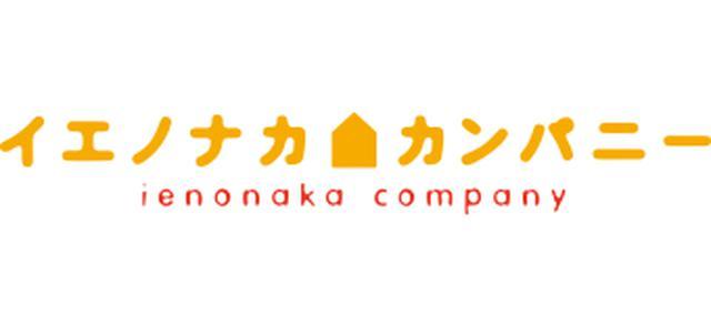 画像: イエキーピングTOP | イエノナカカンパニー -東京23区の家事代行サービス-