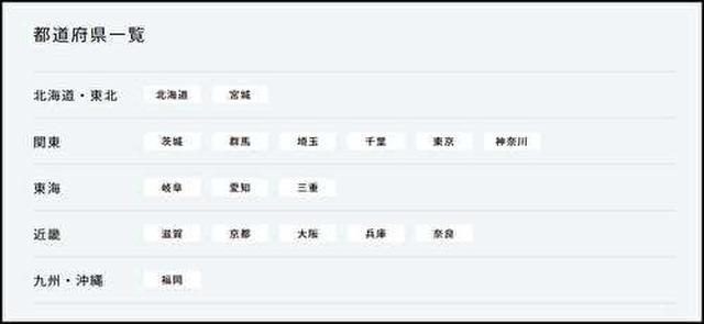画像: 「GO サービス提供エリア」※2021年2月現在 go.mo-t.com