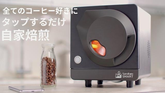 画像: Makuake|スマホでタップするだけ自家焙煎!SANDBOX SMART コーヒーロースター|Makuake(マクアケ)