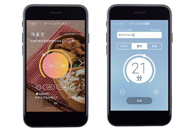 画像: 業務用レベルの急速冷却によって、下味付けにも役立てられる「クーリングアシスト」機能を搭載。専用アプリ「Cool Pantry」で細かく調整もできる。
