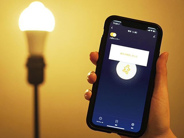 画像: 人の動きを検知し、自動で電球が点灯。検知した履歴をスマホで見られるので、遠隔地に住む家族の安否を確認するツールにもなる。