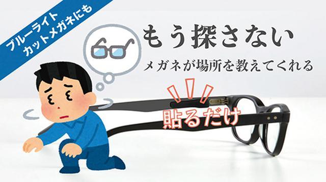 画像: メガネの行方不明や置き忘れ問題を解決!スマホから音を鳴らせるメガネ紛失防止タグ