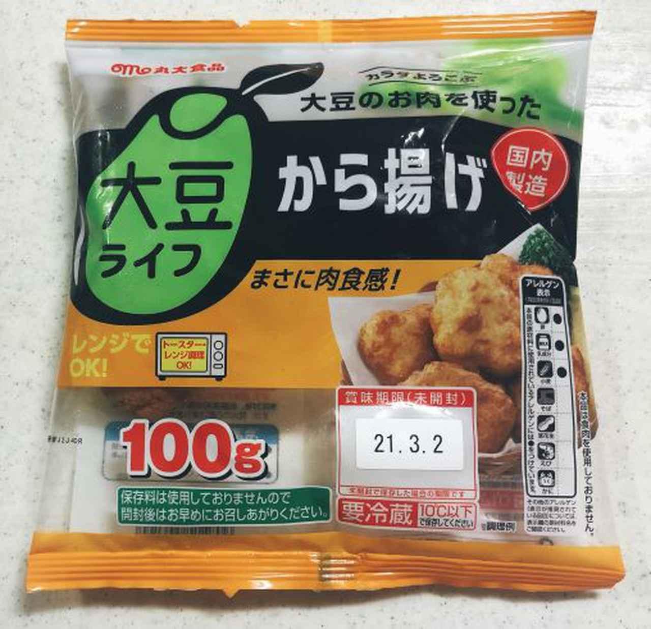 画像: 大豆ライフ 大豆のお肉を使ったから揚げ(丸大食品) 100g 198円 prtimes.jp