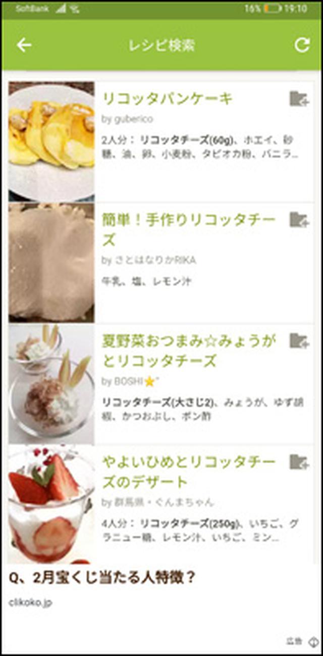 画像: 左の画面の右上の「…」マークからレシピ検索が可能。レシピは「クックパッド」のデータが使われる。