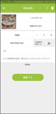 画像: 手入力で食品を登録することもできるが、写真付きで登録するには有料(250円)の機能追加が必要。