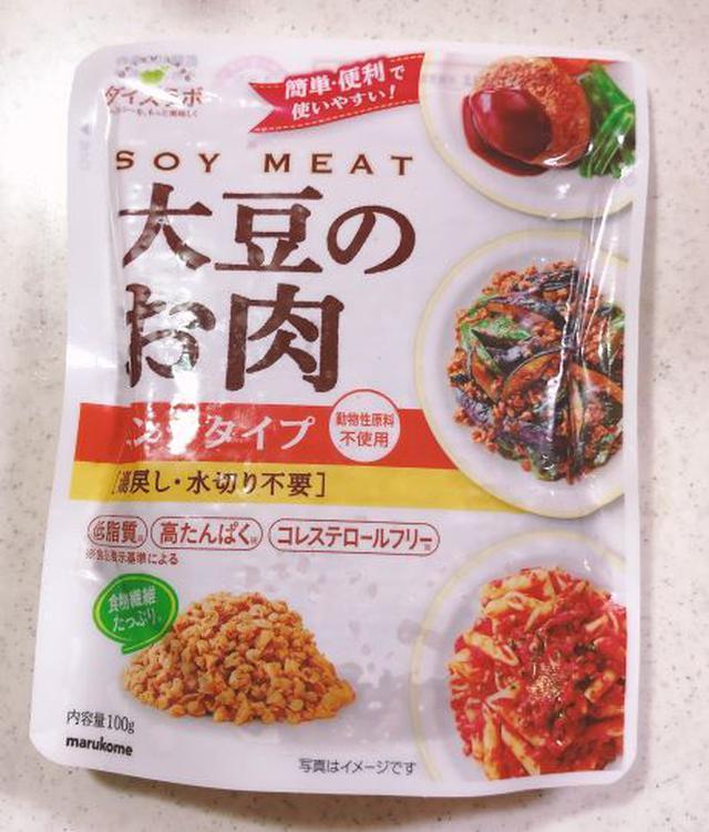 画像: SOY MEAT 大豆のお肉 ミンチタイプ(マルコメ)100g 208円 www.marukome.co.jp