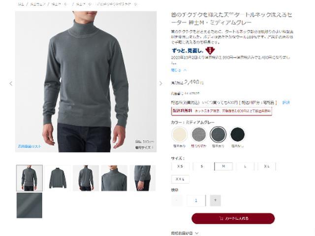 画像: www.muji.com