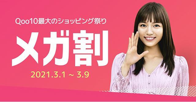 画像1: www.qoo10.jp